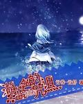 湖蓝色的诅咒