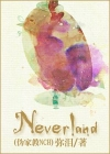 Neverland(伪家教NCH)